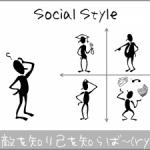 ソーシャルスタイル理論で相手を分けてみる。