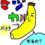 会話の基本は『マジカルバナナ』